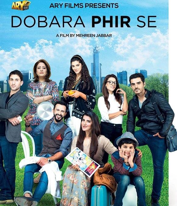 #DPS, #DobaraPhirSe, #ARYFilms, #MehreenJabbar, #PakistaniCinema, #PakistaniMovie, #ReleasingSoon