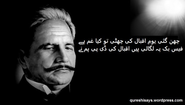 iqbal day, allama iqbal